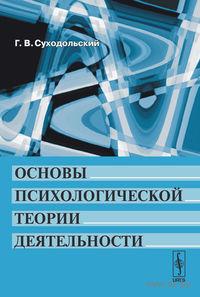 Основы психологической теории деятельности. Геннадий Суходольский