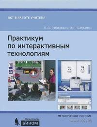 Практикум по интерактивным технологиям. Павел Рабинович, Эммануил Баграмян