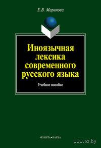 Иноязычная лексика современного русского языка. Елена Маринова