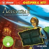 Фабрика игр. Легенды 2. Полотна Богемского замка