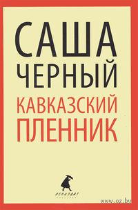 Кавказский пленник (м)