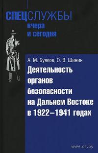 Деятельность органов безопасности на Дальнем Востоке в 1922-1941 годах