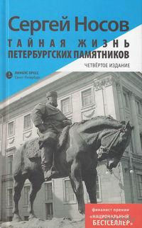 Тайная жизнь петербургских памятников. Сергей Носов