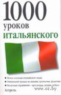 1000 уроков итальянского (м). Наталия Ганина