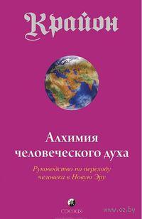 Алхимия человеческого духа. Руководство по переходу человечества в Новую Эру (м). Ли Кэрролл