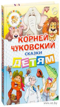 Корней Чуковский. Сказки детям. Корней Чуковский