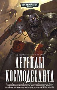 Легенды Космодесанта. Антология