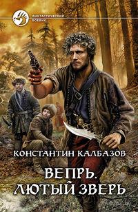 Вепрь. Лютый зверь. Константин Калбазов