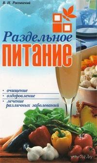 Раздельное питание. В. Россинский