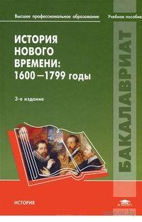 История Нового времени. 1600-1799 годы. Александр Чудинов, Дмитрий Бовыкин