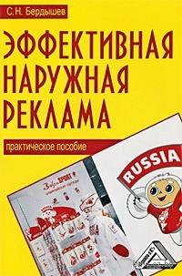 Эффективная наружная реклама. Сергей Бердышев