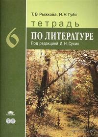 Тетрадь по литературе. 6 класс. Татьяна Рыжкова, И. Гуйс