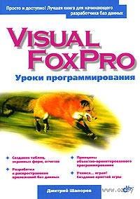 Visual FoxPro. Уроки программирования. Д. Шапорев