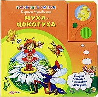 Муха-Цокотуха. Книжка-игрушка. Корней Чуковский