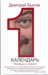 Календарь. Разговоры о главном. Дмитрий Быков