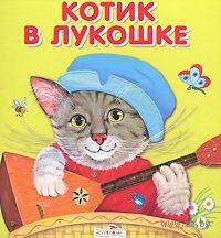 Котик в лукошке