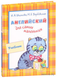 Английский для самых маленьких. М. Вербовская, И. Шишкова