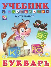 Букварь. Владимир Степанов