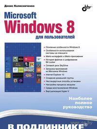 Microsoft Windows 8 для пользователей. Денис Колисниченко