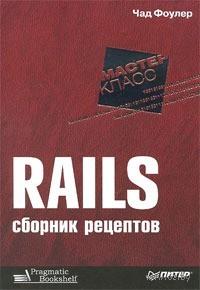 Rails. Сборник рецептов. Чед Фаулер