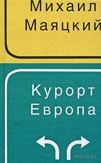 Курорт Европа. Михаил Маяцкий