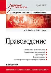Правоведение. Стандарт третьего поколения. Г. Рудаков, Алексей Балашов