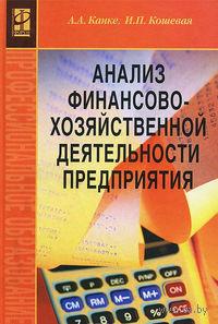 Анализ финансово-хозяйственной деятельности предприятия. Алла Канке, Ирина Кошевая