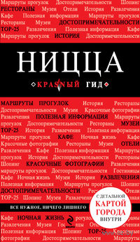 Ницца. Путеводитель. В. Пушкин