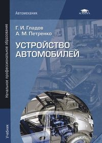 Устройство автомобилей. Геннадий Гладов, Александр Петренко