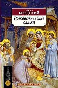 Рождественские стихи (м). Иосиф Бродский