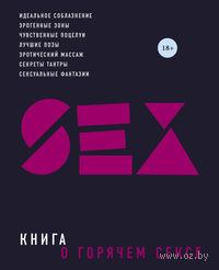 Книга о горячем сексе. Сьюзен Келли
