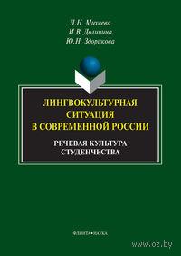 Лингвокультурная ситуация в современной России. Речевая культура студенчества