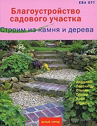 Благоустройство садового участка. Строим из камня и дерева. Ева Отт
