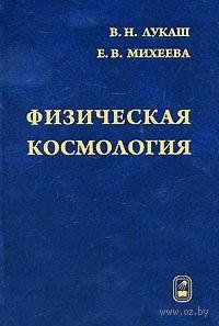 Физическая космология. Владимир Лукаш, Елена Михеева