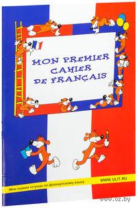 Моя первая тетрадь по французскому языку. Инна Баева, Елена Сурыгина