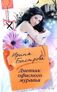 Дневник офисного муравья (м). Ирина Быстрова