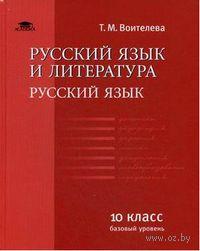 Русский язык и литература. Русский язык. 10 класс. Базовый уровень. Татьяна Воителева