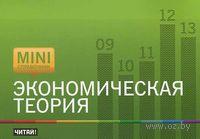 Экономическая теория. Роман Малахов