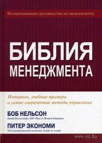 Библия менеджмента. Боб Нельсон