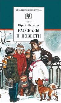 Юрий Яковлев. Рассказы и повести. Юрий Яковлев