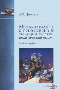Международные отношения. Традиции русской политической мысли