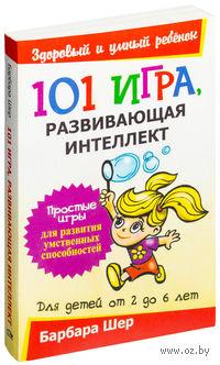 101 игра, развивающая интеллект. Барбара Шер