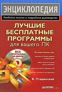 Лучшие бесплатные программы для вашего ПК (+ CD)
