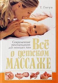 Все о детском массаже. Современные рекомендации для молодых мам. Татьяна Гитун