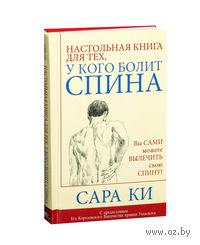 Настольная книга для тех, у кого болит спина. Сара Ки