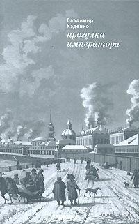 Прогулка императора. Владимир Каденко