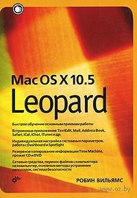 Mac OS X 10.5 Leopard. Робин Вильямс