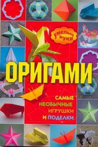 Оригами. Самые необычные игрушки и поделки. Юрий Дорогов, Елизавета Дорогова