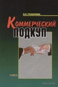 Коммерческий подкуп. Л. Тумаркина