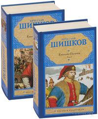 Емельян Пугачев. Историческое повествование (в двух книгах). Вячеслав Шишков
